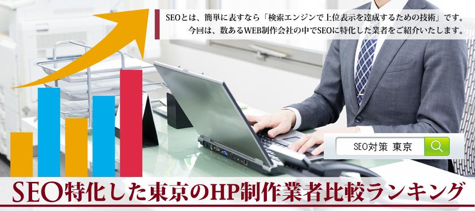 東京でSEO対策を任せるならここ!実績ある業者ランキングサイト